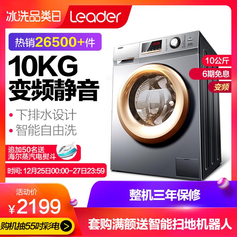 海尔统帅10公斤KG变频滚筒全自动Leader/洗衣机 TQG100-BKX1231
