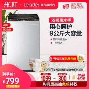海尔出品统帅全自动洗衣机波轮9KG公斤大容量家用旗舰店@B90M867
