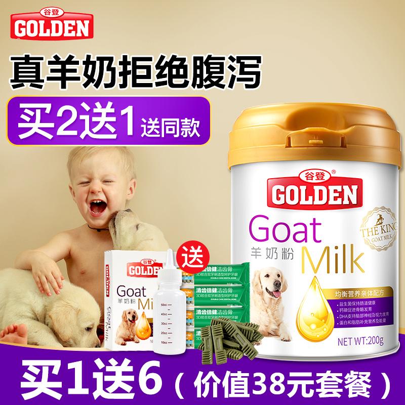 谷登羊奶粉宠物狗狗幼犬专用奶粉泰迪健骨补钙金毛通用成犬营养品