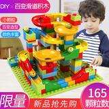 乐高积木大小颗粒儿童拼装滑道拼插玩具益智力4男女孩子宝宝3-6岁
