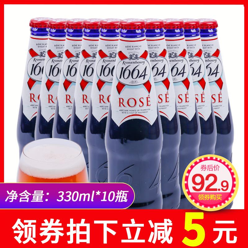 1664桃红330ml*10瓶玻璃瓶装啤酒