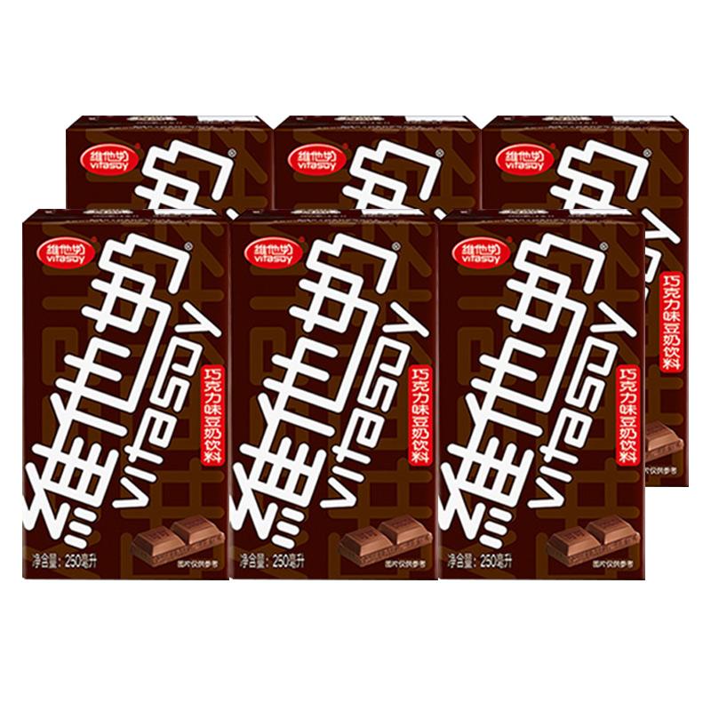 维他奶巧克力味豆奶饮料250ml*6盒新鲜健康早餐豆奶营养饮品批发