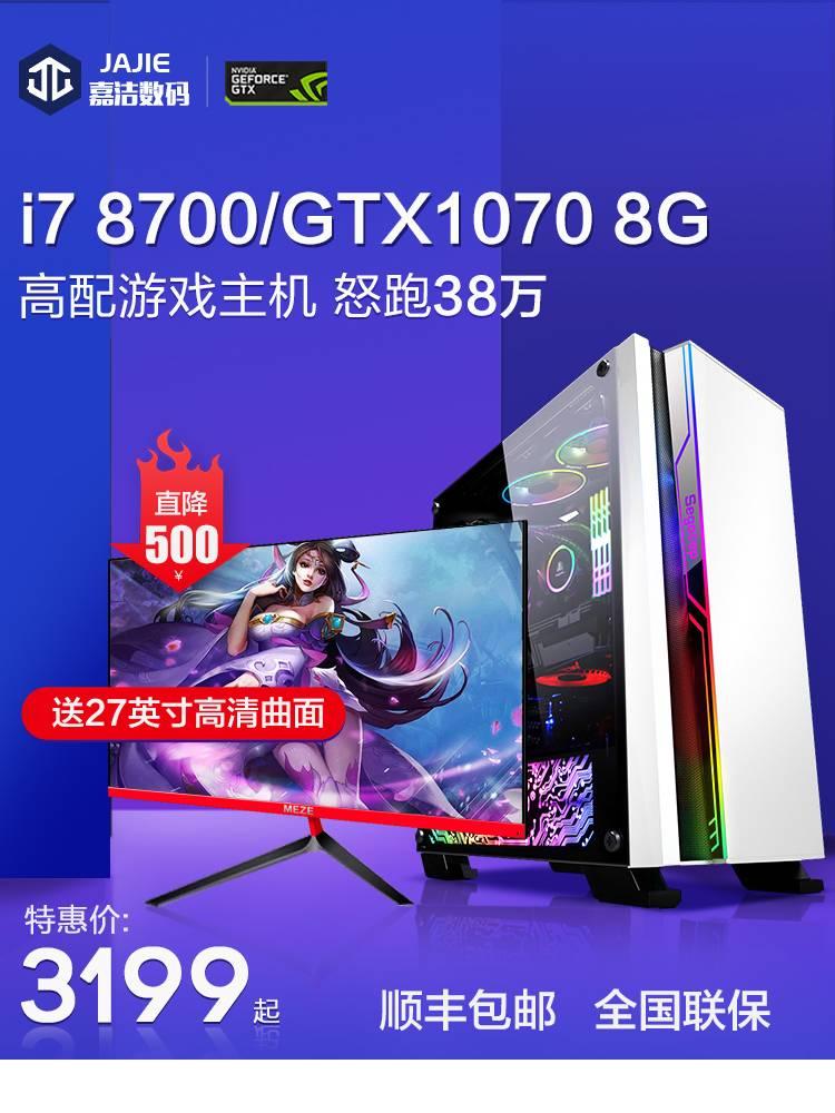 I7 8700/GTX1060����ˮ��̨ʽ�Լ�ֱ����Ϸ��װ��������ȫ������
