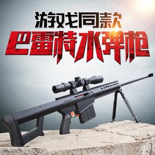 巴雷特水弹枪儿童玩具枪男孩cf绝地求生吃鸡可发射狙击抢软弹模型