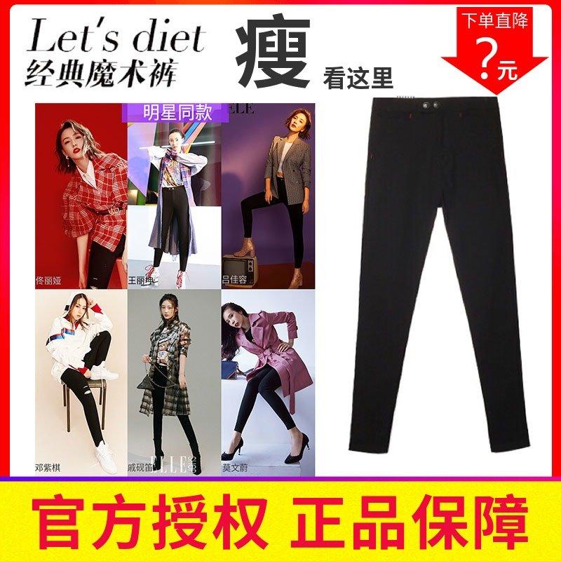 韩国Lets diet魔术裤瘦腿小脚铅笔打底裤薄款let's新款显瘦女裤子