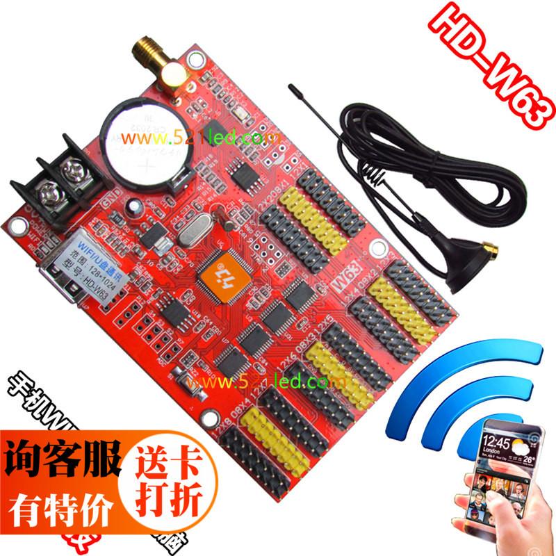 HD-W63 灰度科技 LED显示屏 单元板 手机WIFI控制卡 计数计时点播