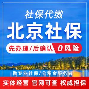 北京社保代缴个人代办理代交转移