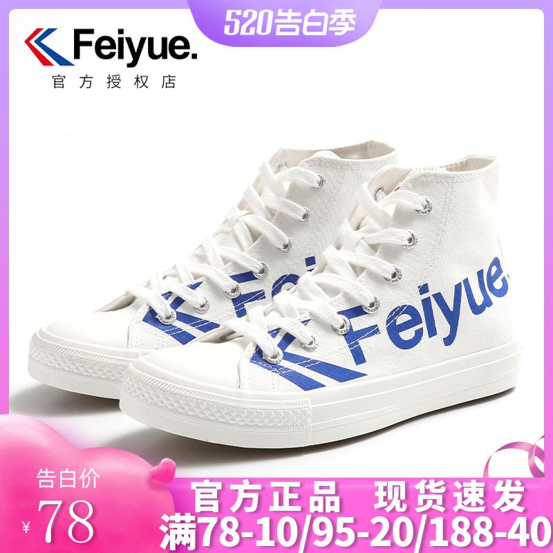 飞跃高帮字母帆布鞋新款鸳鸯男女学生球鞋feiyue潮流小白鞋休闲鞋图片