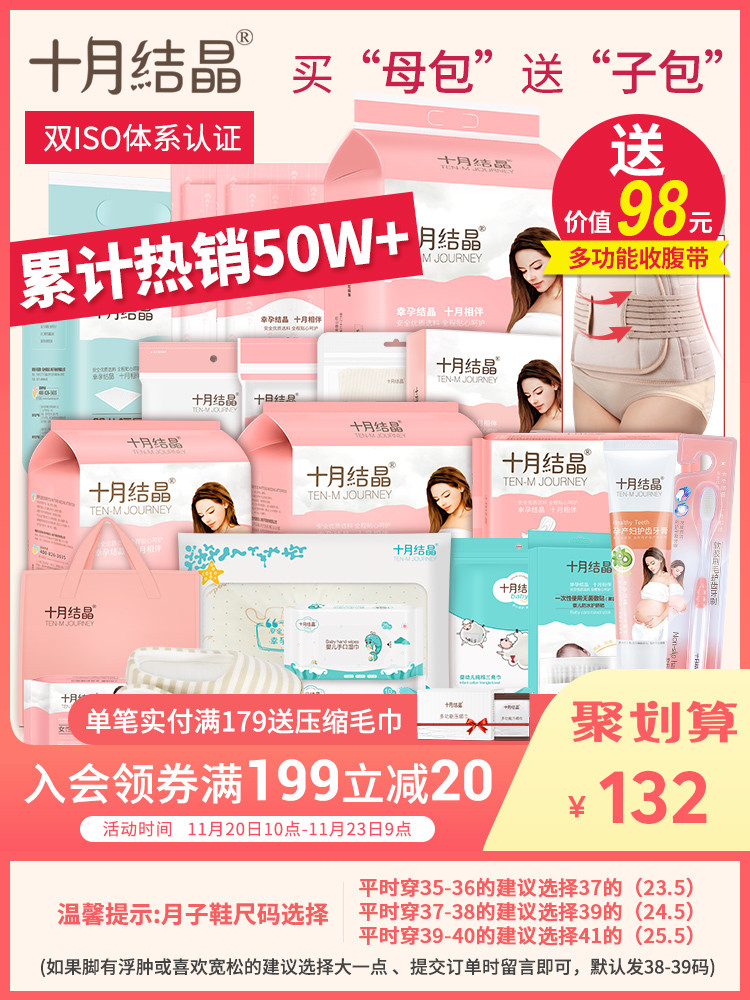 October crystallization package into the hospital a full set of mother and child combination spring postpartum practical month supplies maternal winter