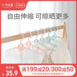 十月结晶婴儿衣架宝宝家用晾晒衣架小孩儿童伸缩小衣架10个
