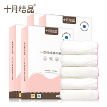 October crystallized maternal disposable underwear cotton postpartum supplies Moon panties Female business trip 5 *4 Box