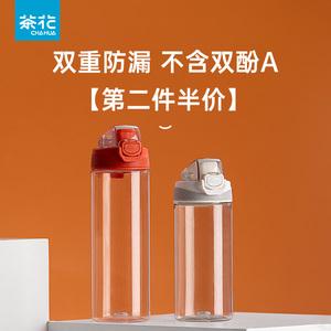 茶花运动男女tritan塑料随手杯子
