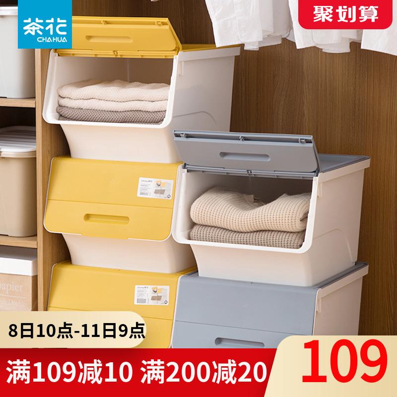 茶花塑料特大号前开式翻盖收纳箱儿童玩具衣物零食整理储物箱有盖