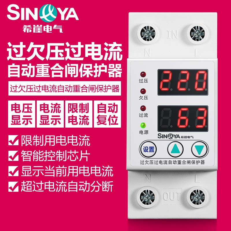 可调限流开关宿舍限电自动控制器智能过载过流电流保护器模块