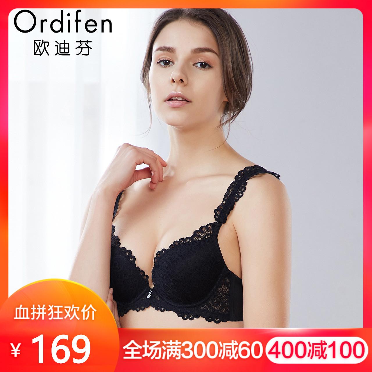 欧迪芬 新款内衣性感全蕾丝肩带小胸胸罩聚拢少女文胸XB8104
