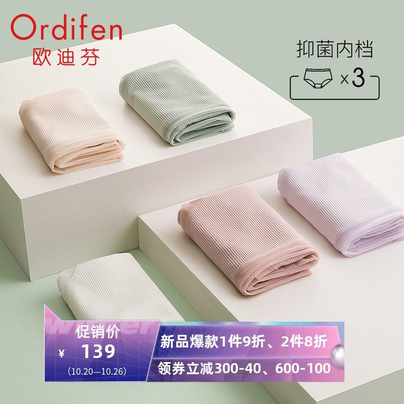 欧迪芬60支莫代尔内裤女锌离子抗菌无痕中腰三角裤3条装XK1A07