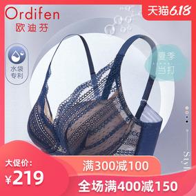 欧迪芬2020性感胸罩水袋升杯文胸