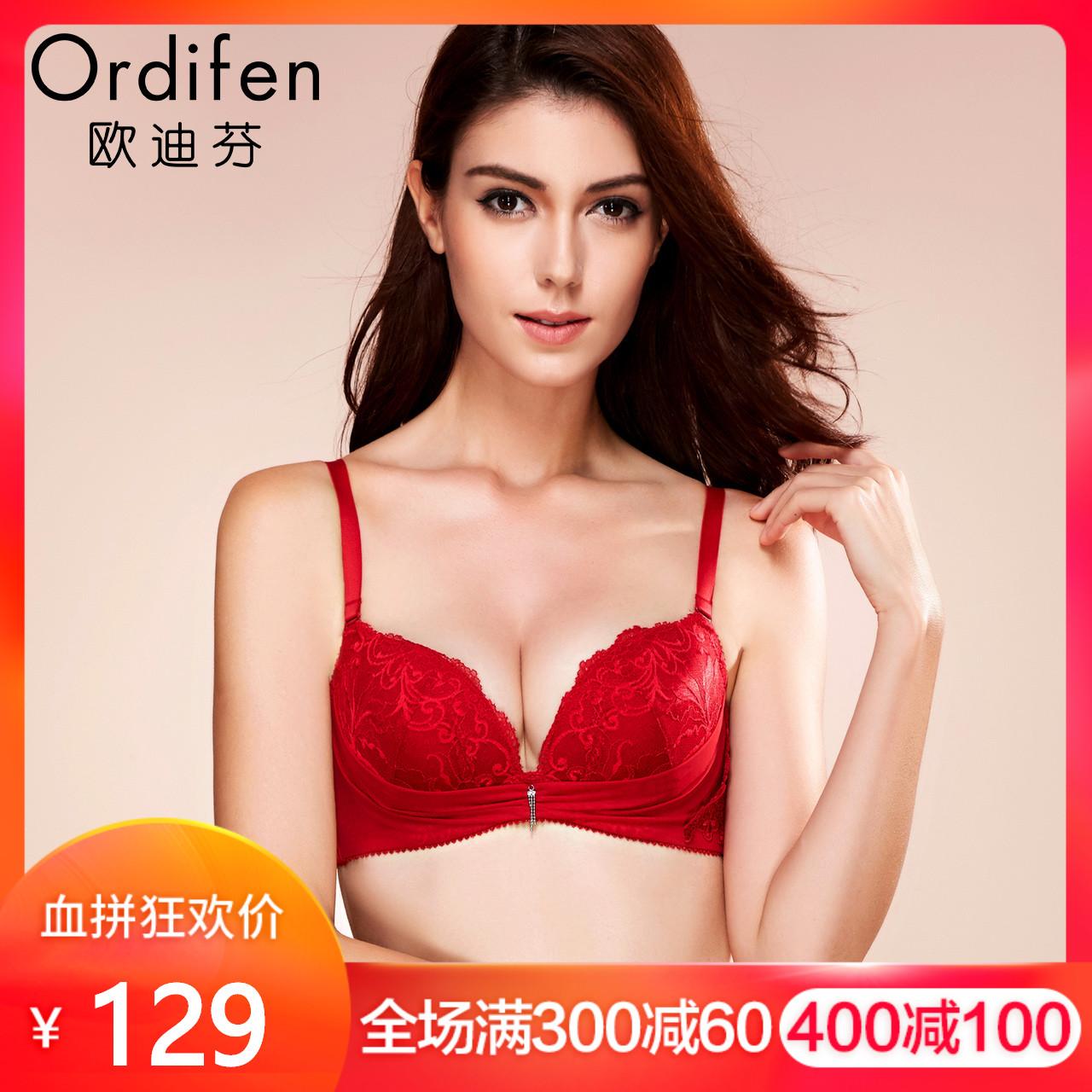 欧迪芬 女士内衣性感蕾丝胸罩深V聚拢上托水袋按摩文胸XB6144