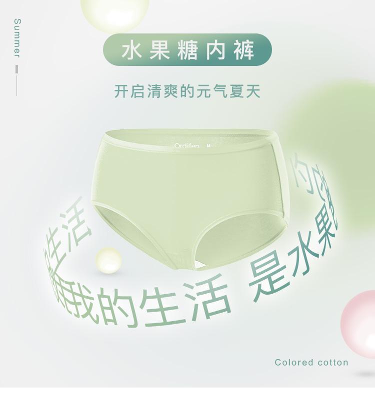 Ordifen/欧迪芬女士纯棉裆抗菌中高腰水果糖内裤 XK1104-1