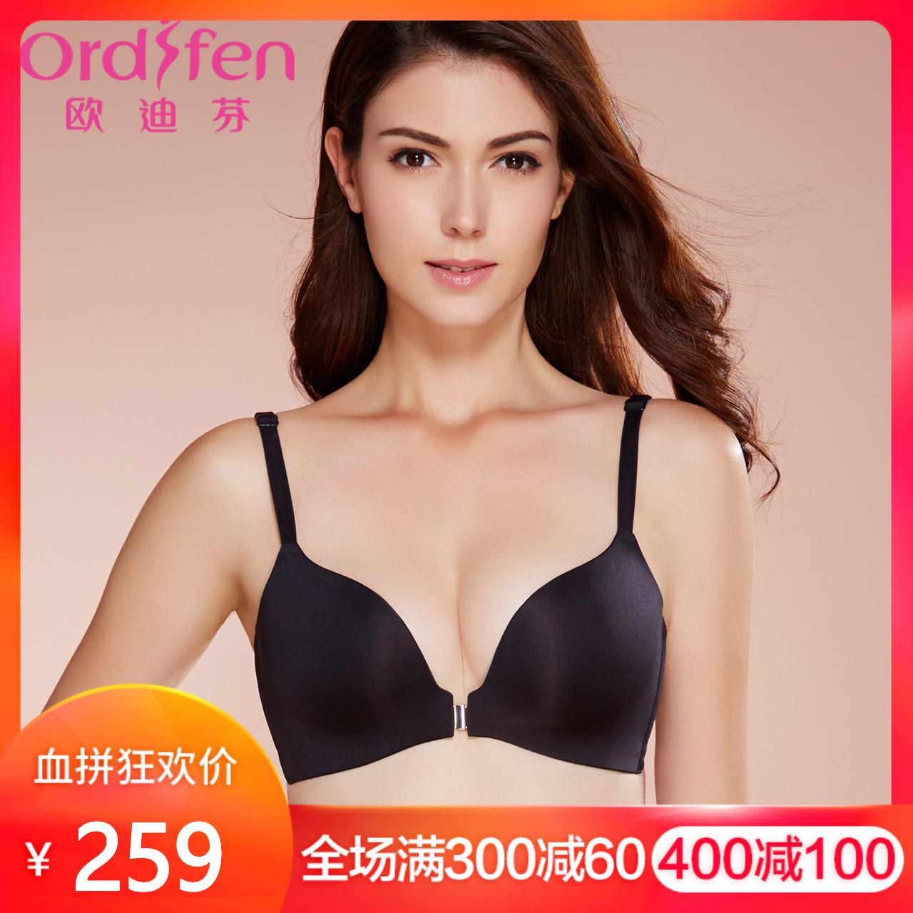 欧迪芬女士内衣无痕光面无钢圈聚拢胸罩前扣蕾丝美背文胸OB7544