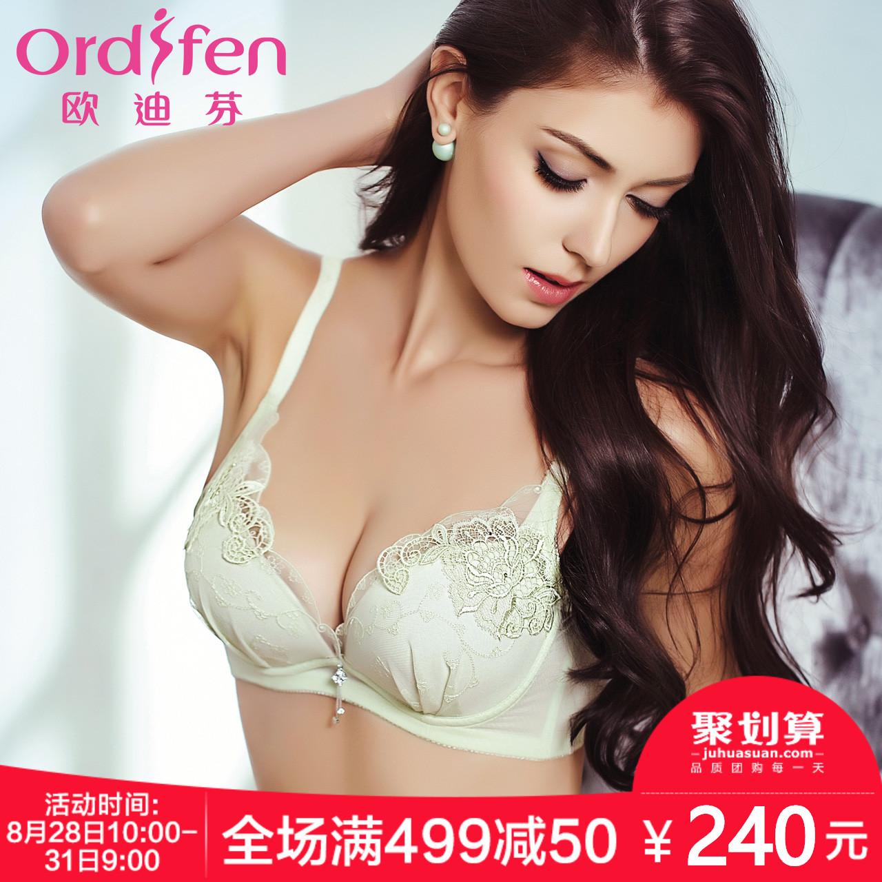 欧迪芬 缱绻时光 按摩水袋刺绣文胸侧收聚拢女士内衣小胸OB6117
