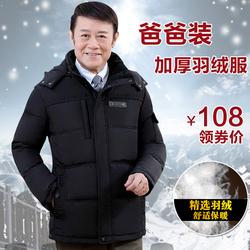 冬季中老年羽绒服男士加厚爸爸装中年人父亲短款老人爷爷冬装外套