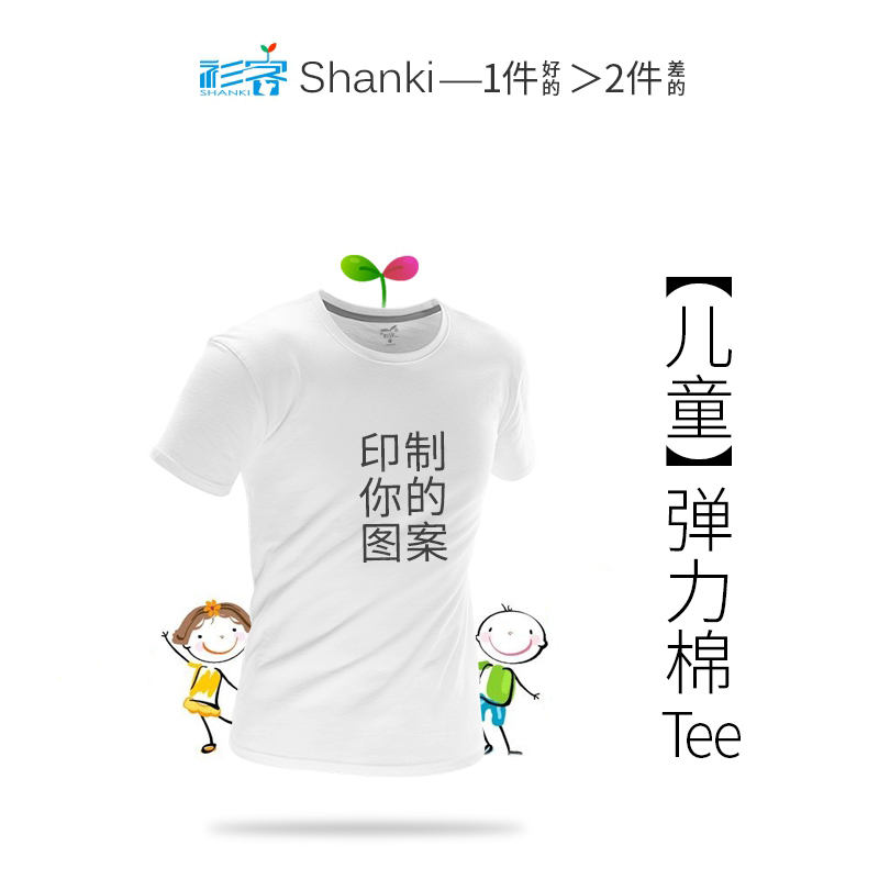 Class uniform Custom T-Shirt pure cotton children's cultural advertising shirt custom made short sleeve DIY students come to print logo photos