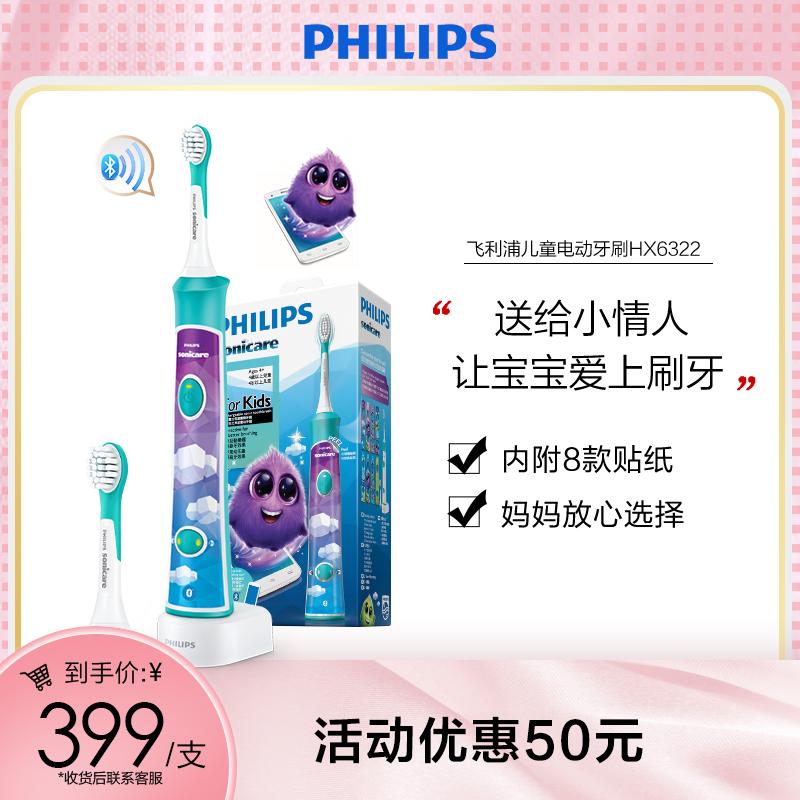 飞利浦儿童电动牙刷HX6322男女宝充电式声波震动牙刷蓝牙APP版