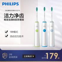 飞利浦电动牙刷HX3226HX3216大人家用声波震动牙刷充电式软毛刷头