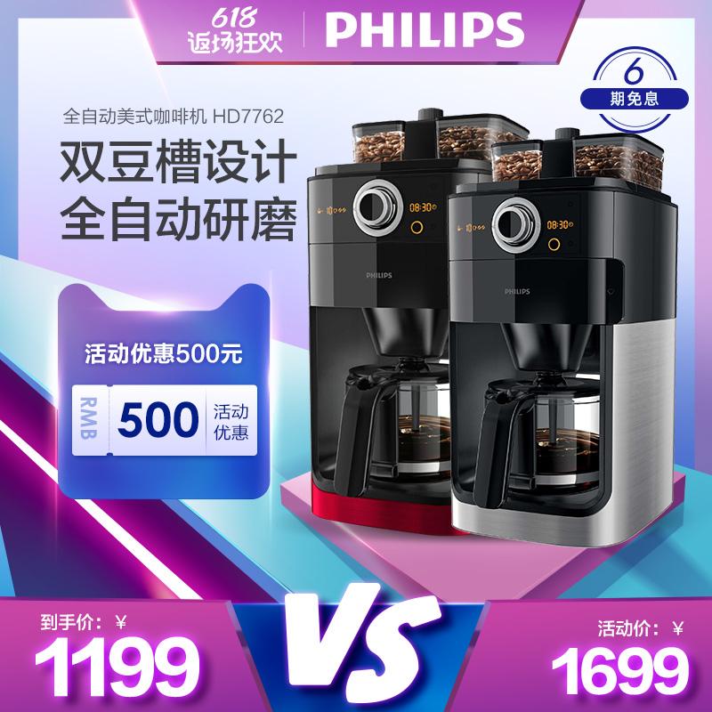 philips飞利浦HD7762家用滴漏式全自动美式咖啡机研磨一体