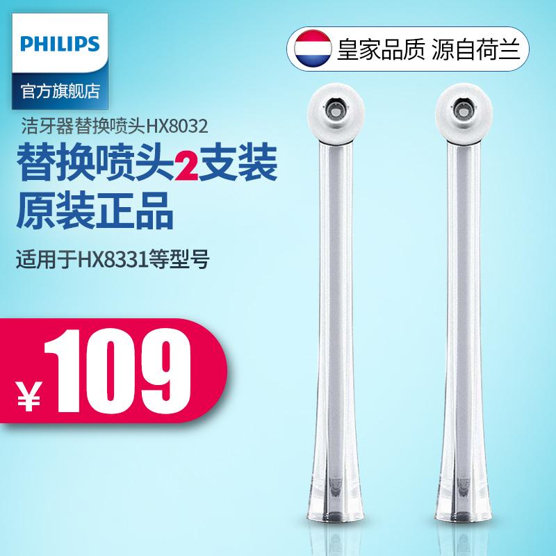 Philips порыв зуб устройство сопло HX8032 домой чистый зуб мыть зуб устройство мыть зуб машинально заменять HX8331
