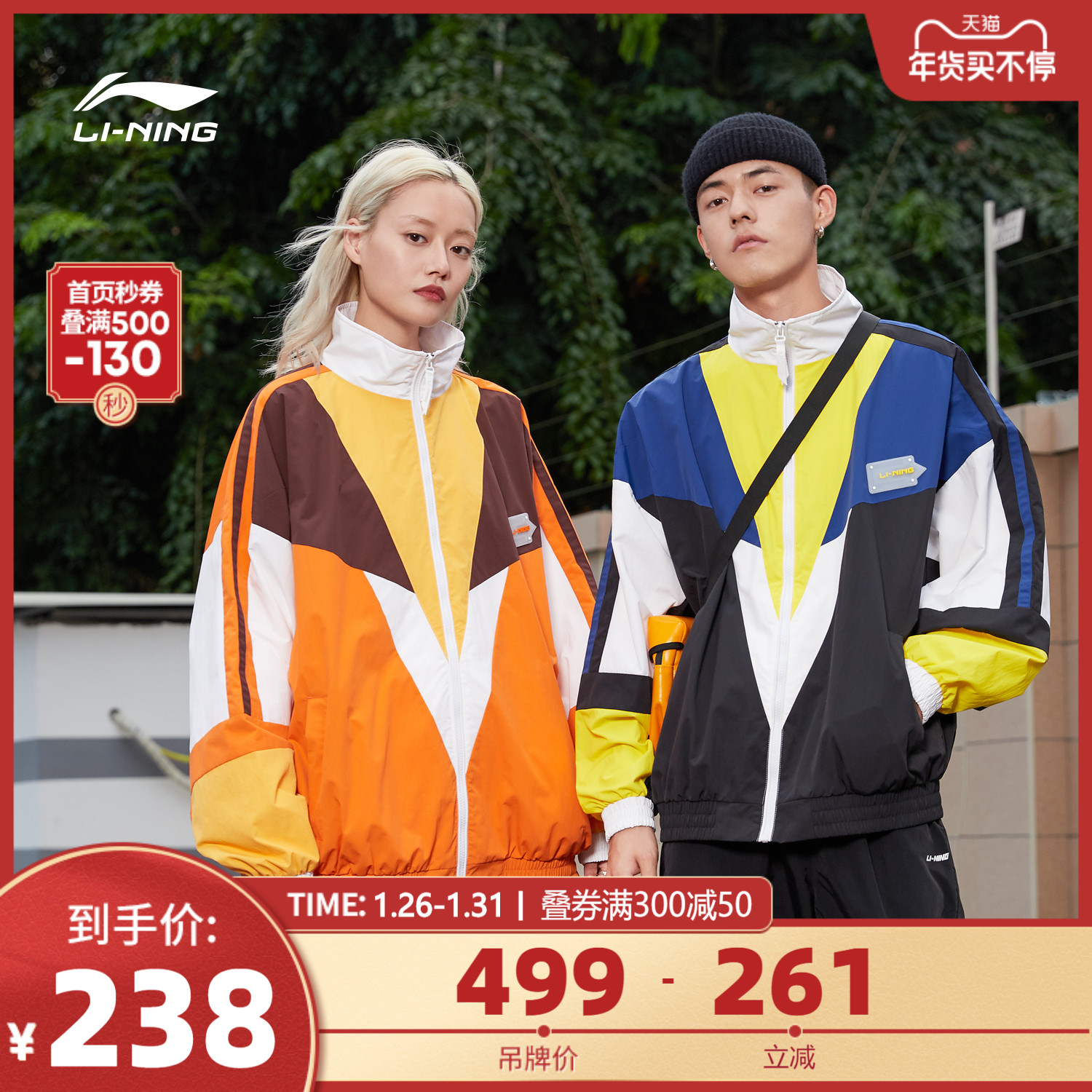 Hua Chenyu same paragraph Lining Dunhuang show splicing jacket autumn new couple jacket men and women sportswear