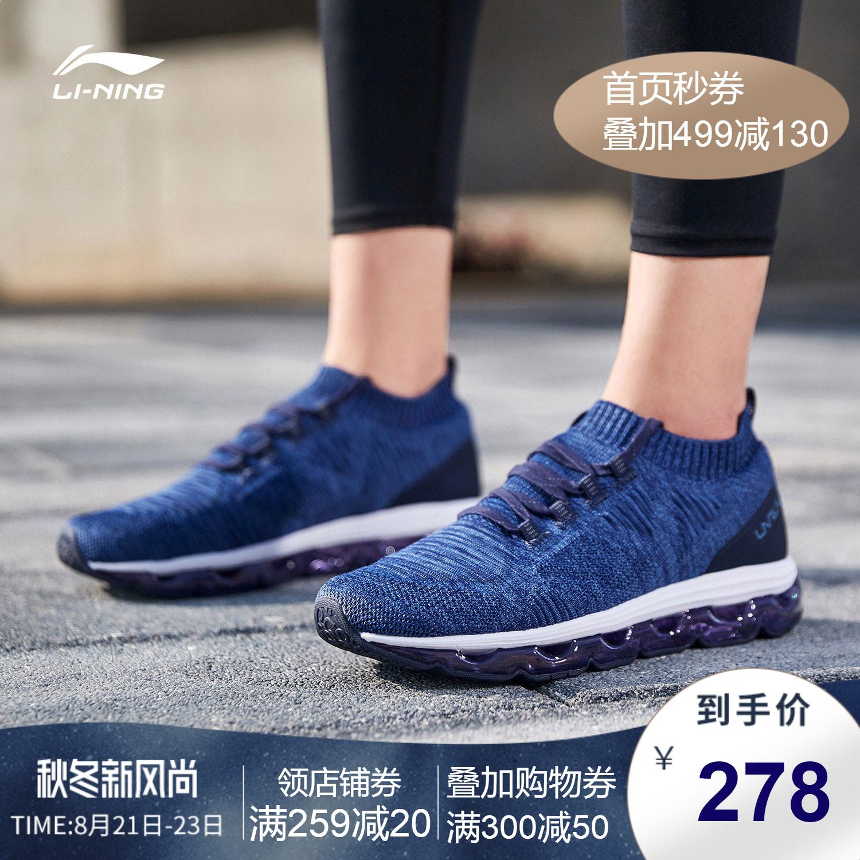 李宁男鞋跑步鞋剑影全掌气垫李宁弧一体织减震跑鞋夏季运动鞋男