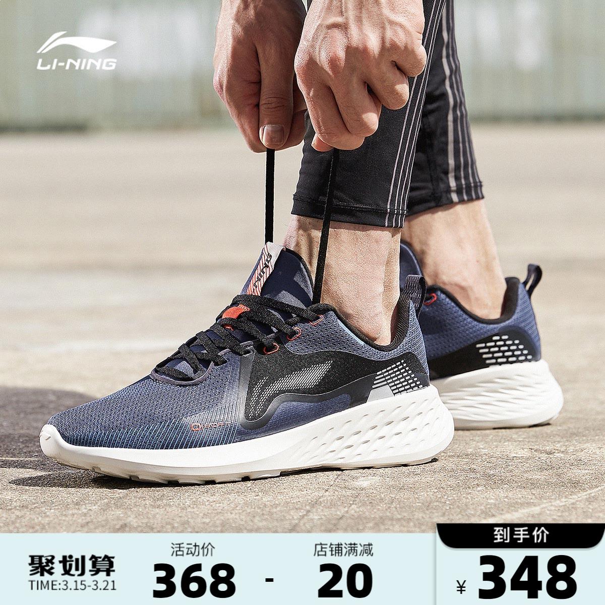 李宁跑步鞋男鞋2021旗舰SOFT ELEMENT男士鞋子网面减震跑鞋运动鞋