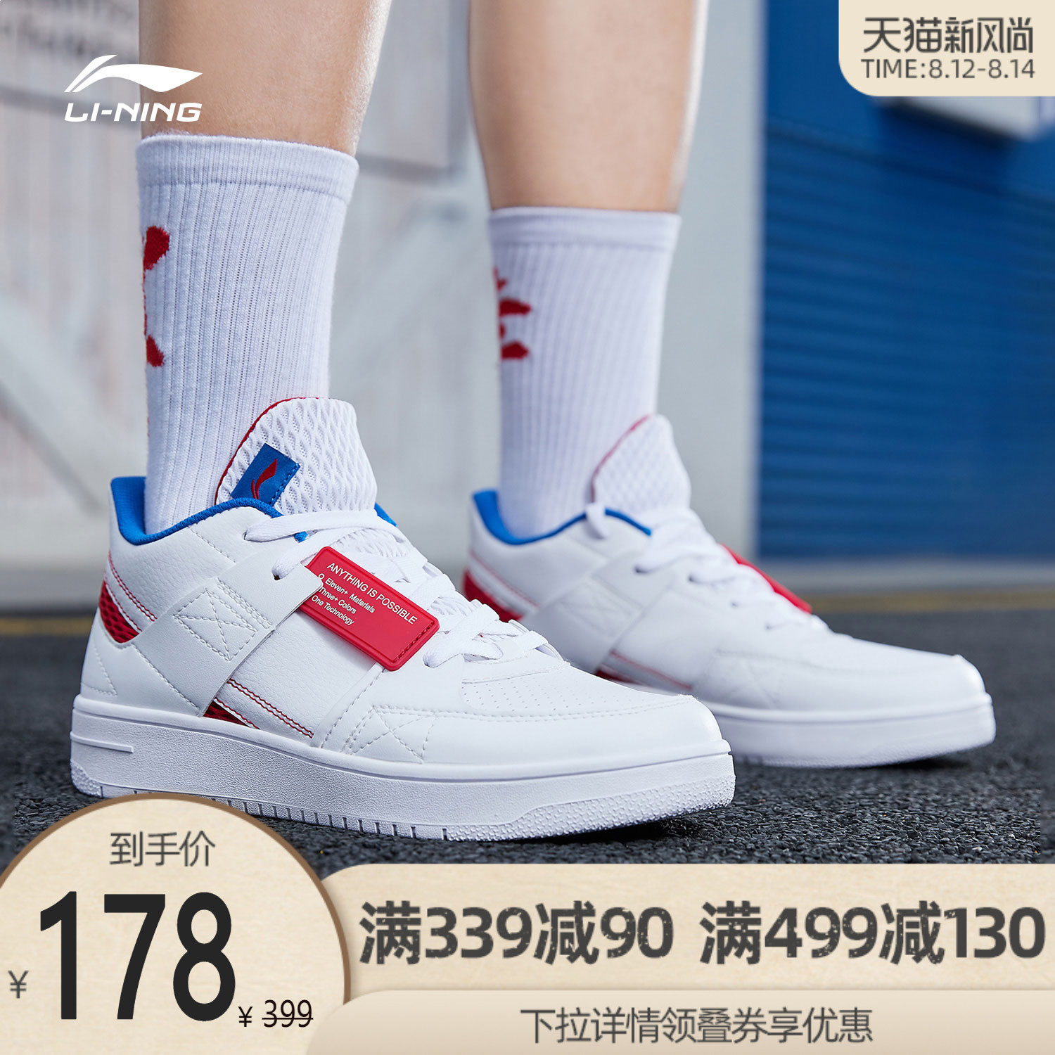 李宁板鞋男鞋律变高帮百搭平板休闲鞋时尚运动鞋2020新款小白鞋男