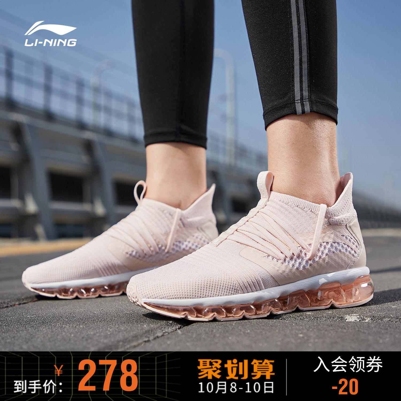 李宁跑步鞋2019新款减震一体织女鞋(用280元券)