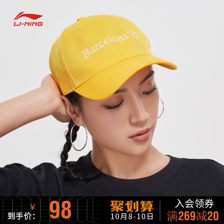10月10日最新优惠李宁男女同款2019新款运动棒球帽
