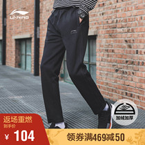 Li Ning pants Mens new training trousers pants with velvet thickened mens and autumn jiping mouth knitted sweatpants