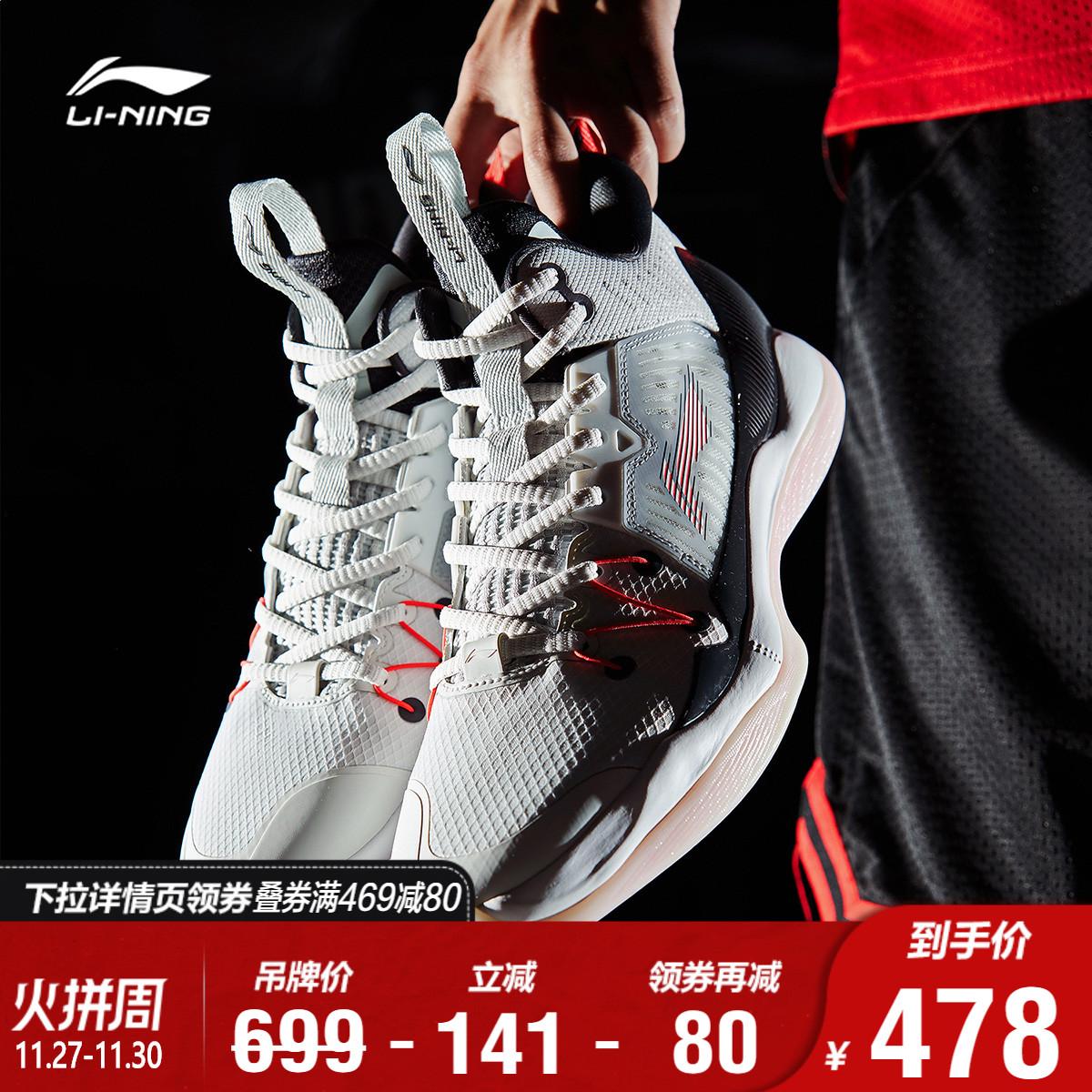 李宁篮球鞋男鞋旗舰官网2020新款球鞋实战男士鞋子专业中帮运动鞋