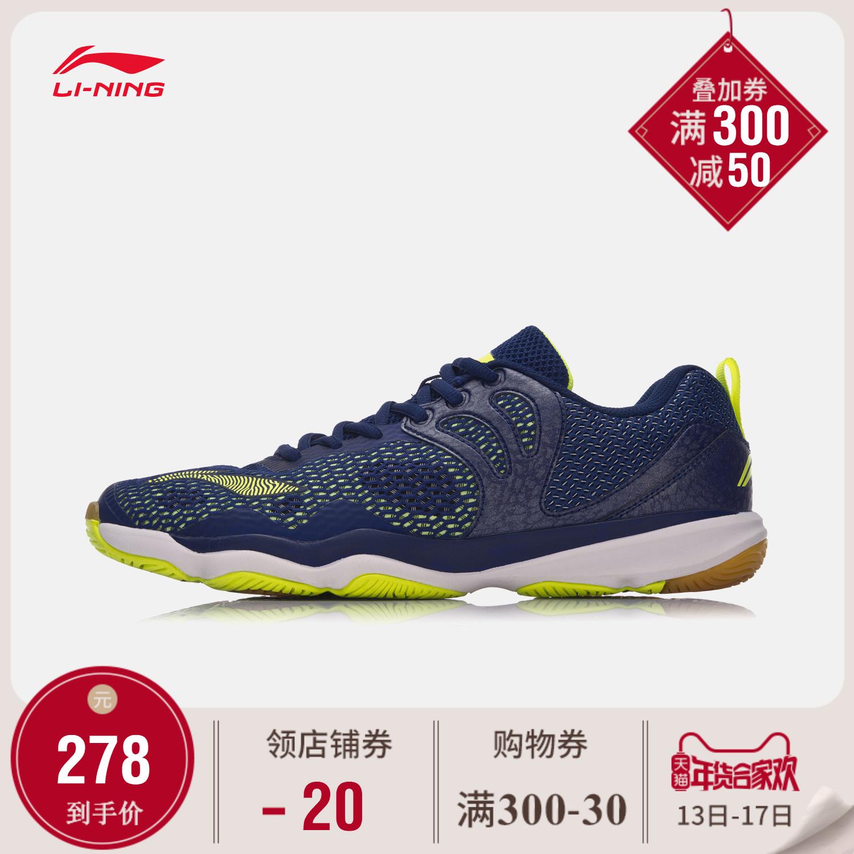 李宁羽毛球鞋男鞋新款耐磨防滑支撑男士秋季运动鞋AYTN015
