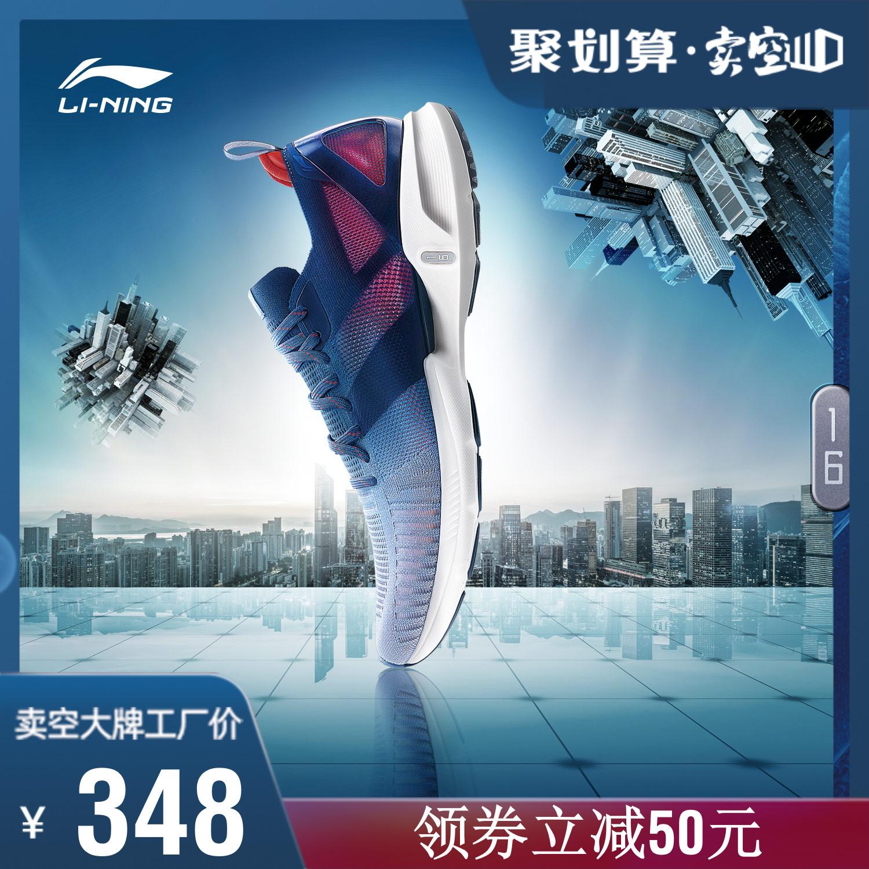 李宁跑步鞋男超轻16代官网新款减震跑鞋夏季网面透气轻便运动鞋