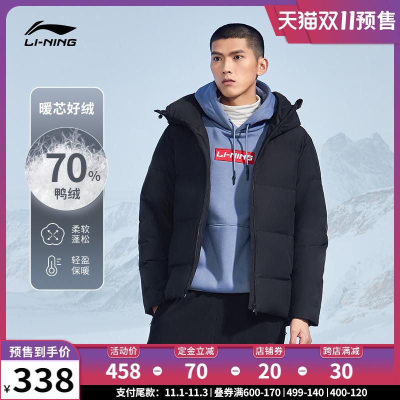 [双11预售]李宁短款羽绒服男冬季2021新款男装外套保暖运动服