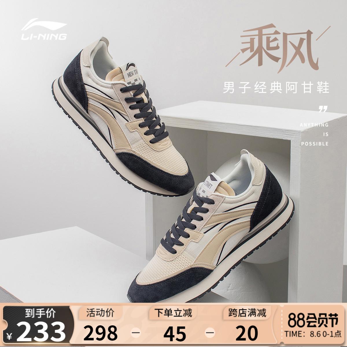 李宁休闲鞋男鞋乘风2021夏季透气情侣鞋子厚底运动鞋女阿甘鞋女鞋