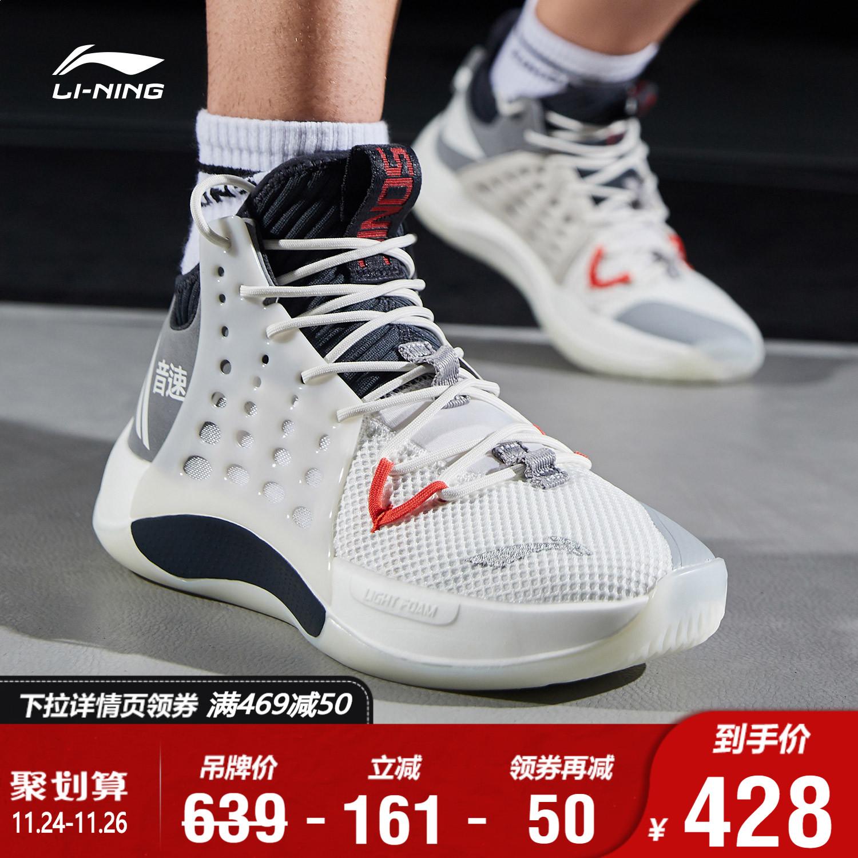 李宁篮球鞋男鞋官方冬季新款云减震男鞋时尚回弹耐磨运动鞋男士