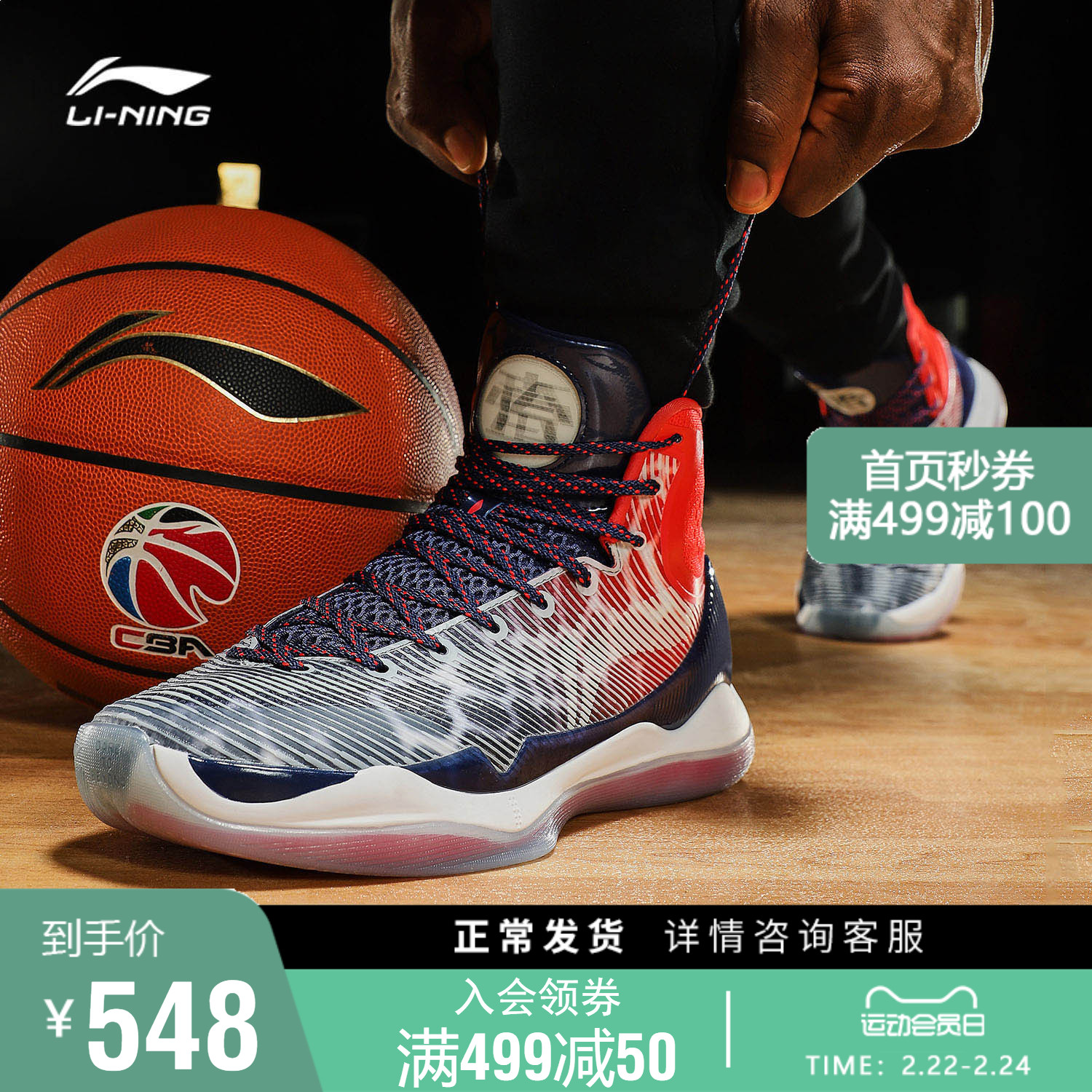 Li Ning Basketball Shoes for Men