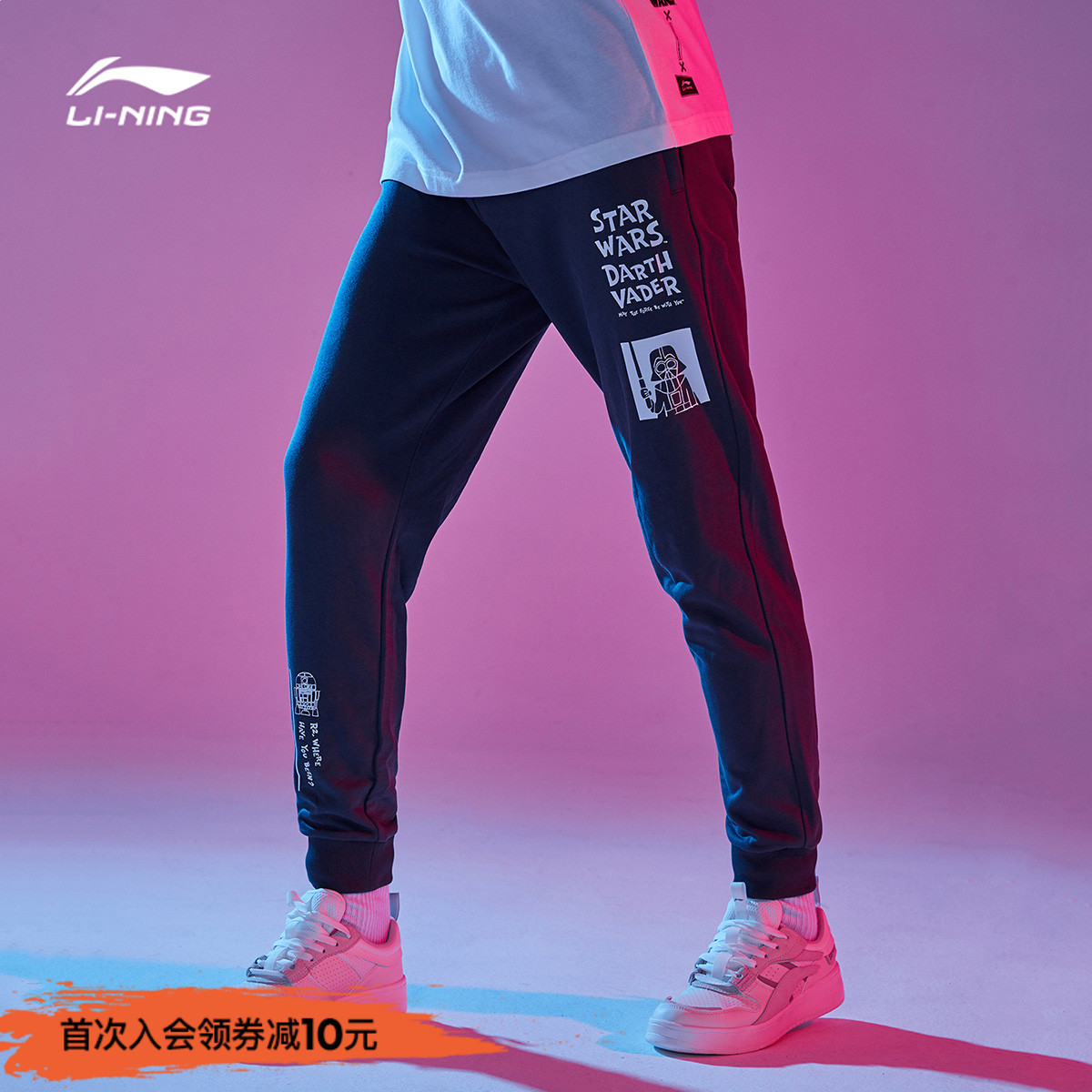 Li Ningwei Pants Star Battle Officially Associate Men Spring and Autumn Black Casual Pants Knitting Trouse