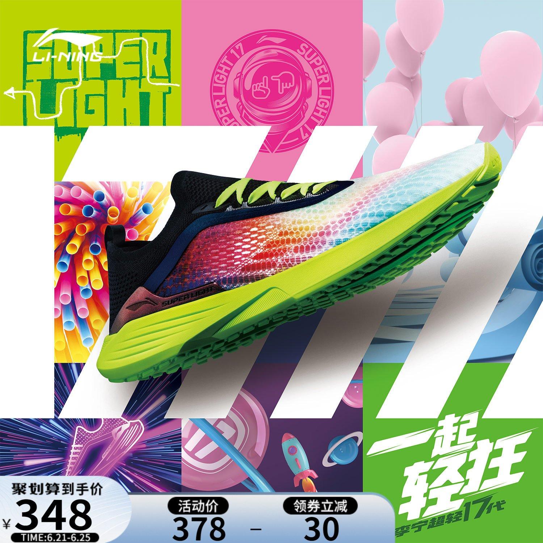 李宁跑步鞋男新款休闲男鞋网面透气女超轻17代情侣跑鞋夏季运动鞋