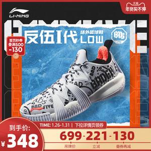 李宁篮球鞋男鞋旗舰BADFIVE反伍1代Low实战专业耐磨鞋低帮运动鞋