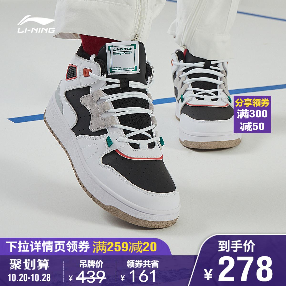 李宁休闲鞋官网旗舰女鞋新款进击篮球文化鞋中帮板鞋运动老爹鞋图片