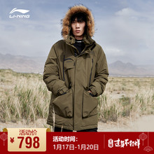 Li Ning medium length down jacket casual Hooded Coat men's winter warm white duck down sportswear